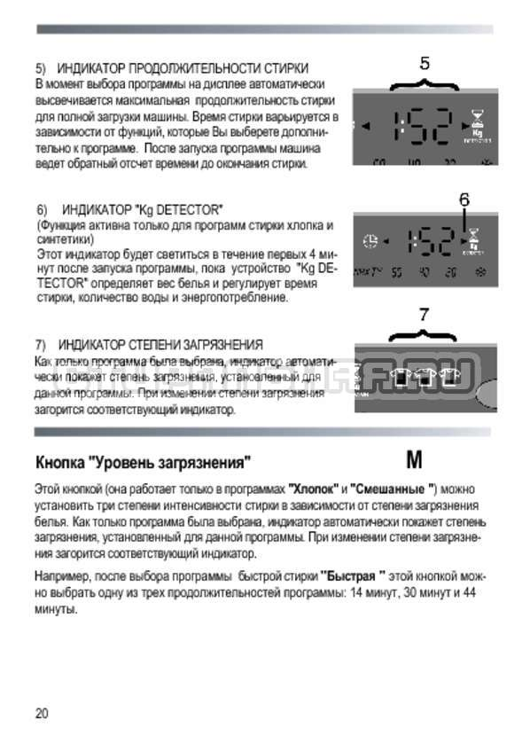 Инструкция Candy GO4E 106 3DMW страница №20