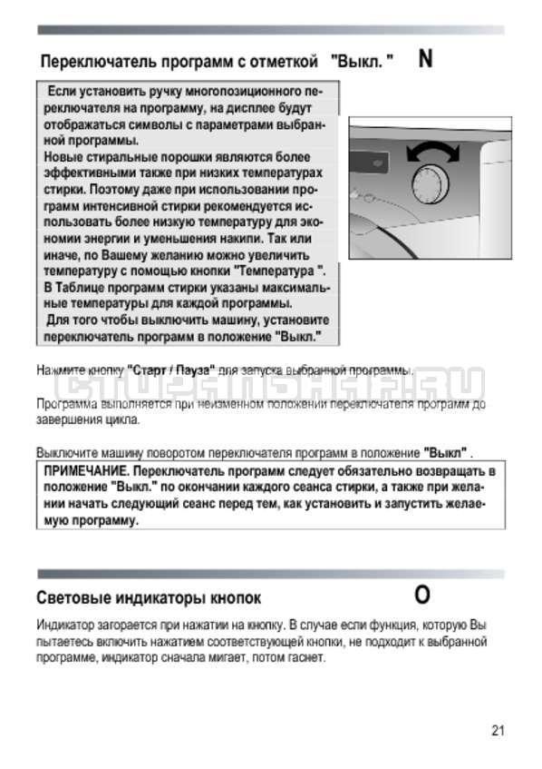 Инструкция Candy GO4E 106 3DMW страница №21