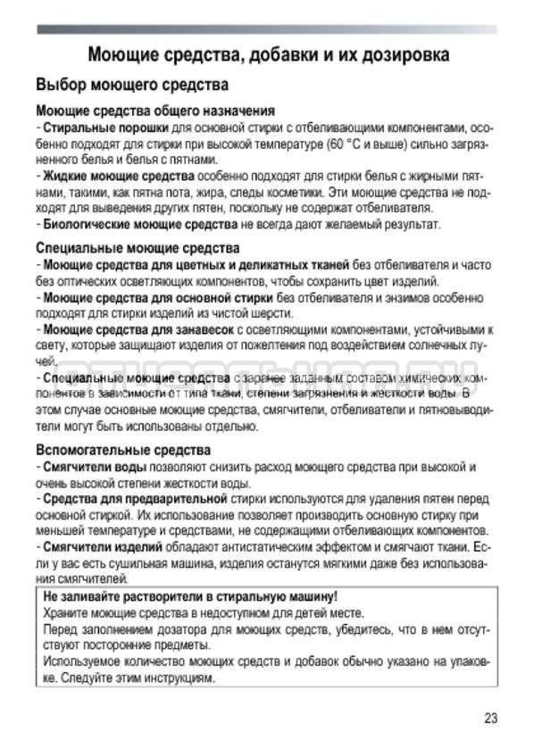 Инструкция Candy GO4E 106 3DMW страница №23
