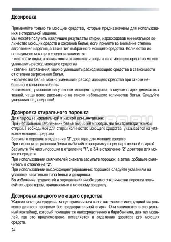 Инструкция Candy GO4E 106 3DMW страница №24