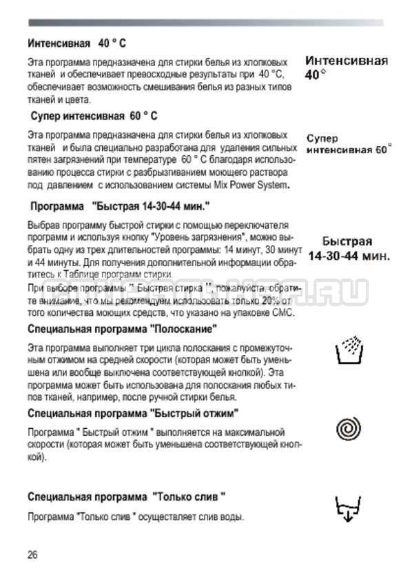 Инструкция Candy GO4E 106 3DMW страница №26