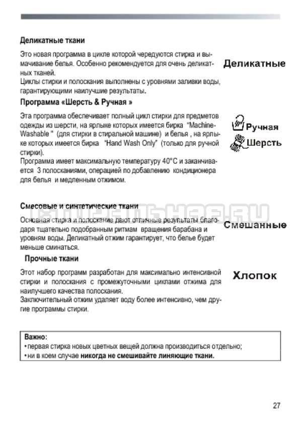Инструкция Candy GO4E 106 3DMW страница №27