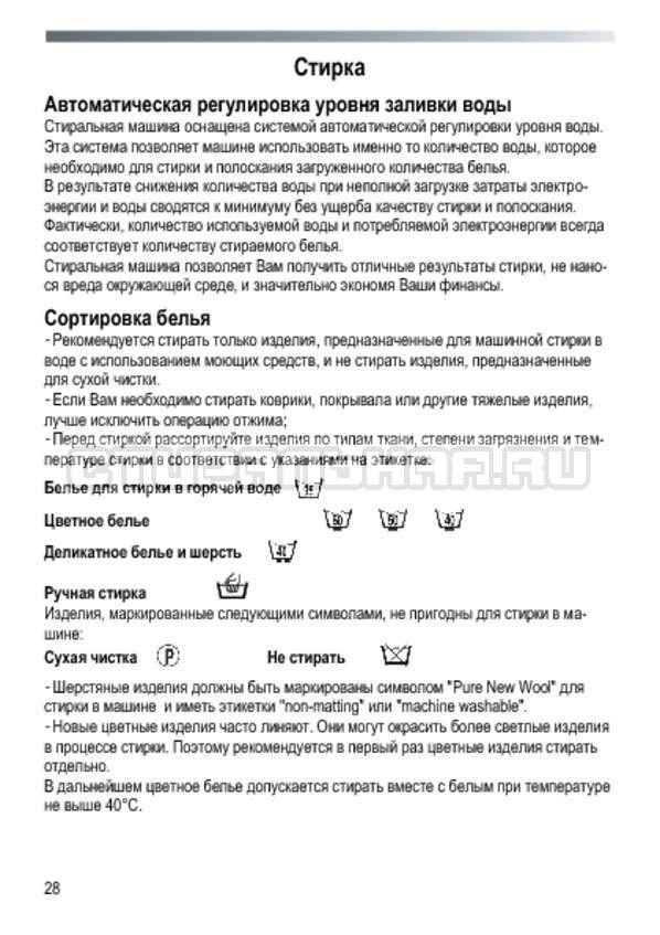 Инструкция Candy GO4E 106 3DMW страница №28
