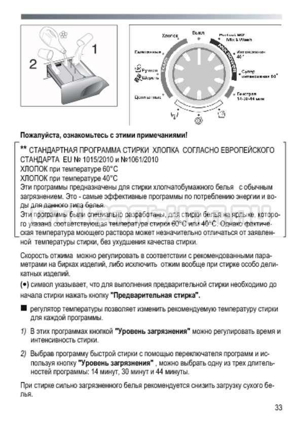 Инструкция Candy GO4E 106 3DMW страница №33
