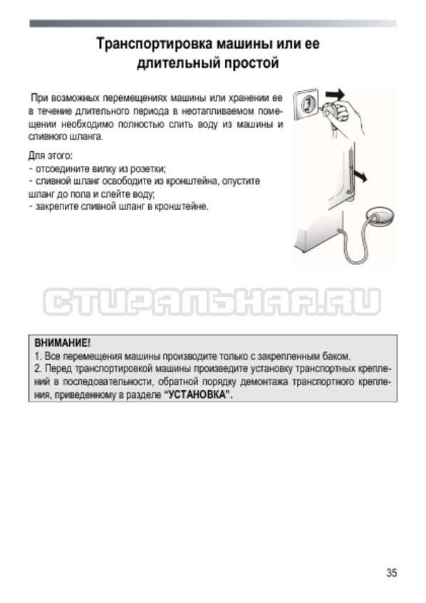 Инструкция Candy GO4E 106 3DMW страница №35