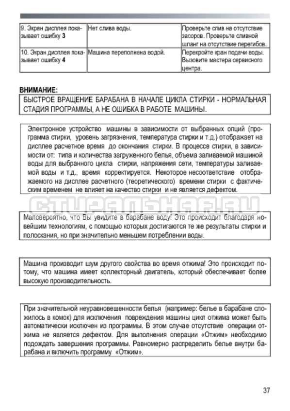 Инструкция Candy GO4E 106 3DMW страница №37