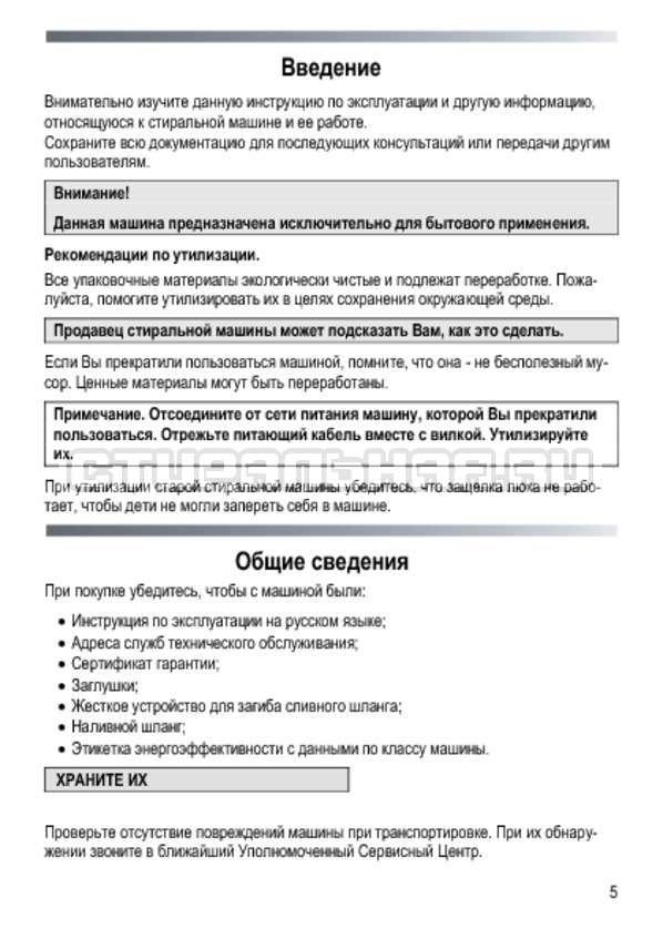 Инструкция Candy GO4E 106 3DMW страница №5