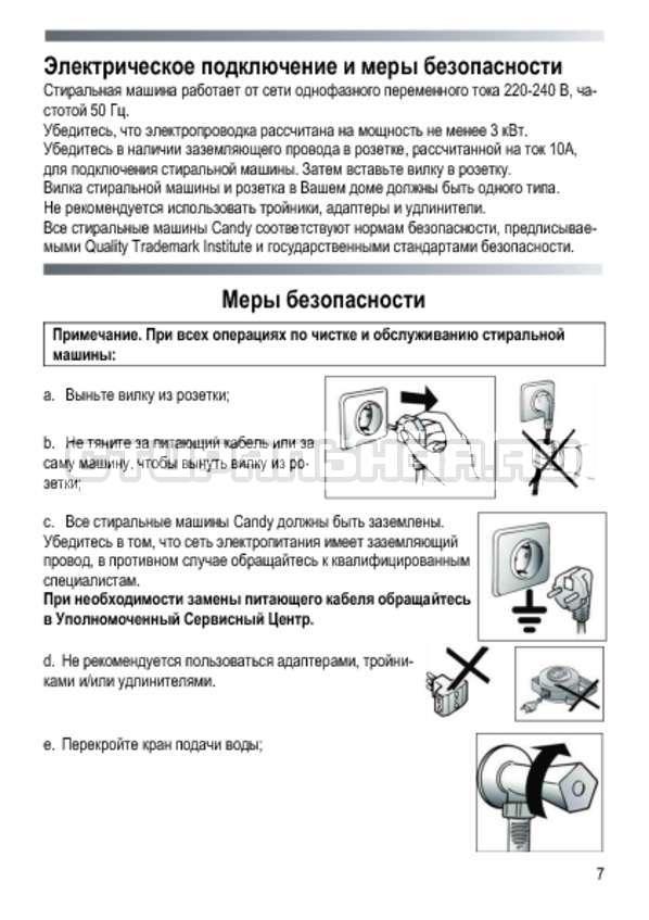 Инструкция Candy GO4E 106 3DMW страница №7
