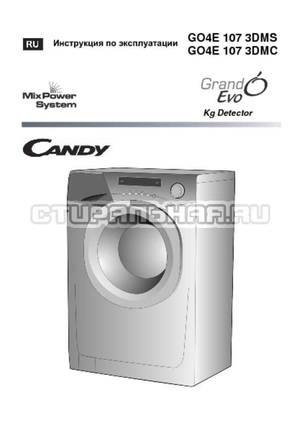 Инструкция Candy GO4E 107 3DMC страница №1