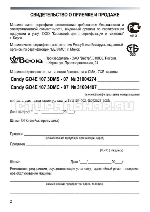 Инструкция Candy GO4E 107 3DMC страница №2