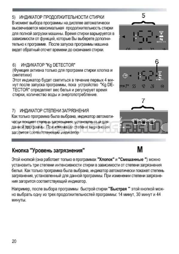 Инструкция Candy GO4E 107 3DMC страница №20