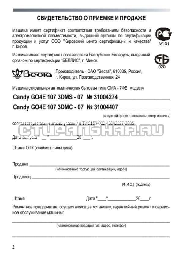 Инструкция Candy GO4E 107 3DMS страница №2