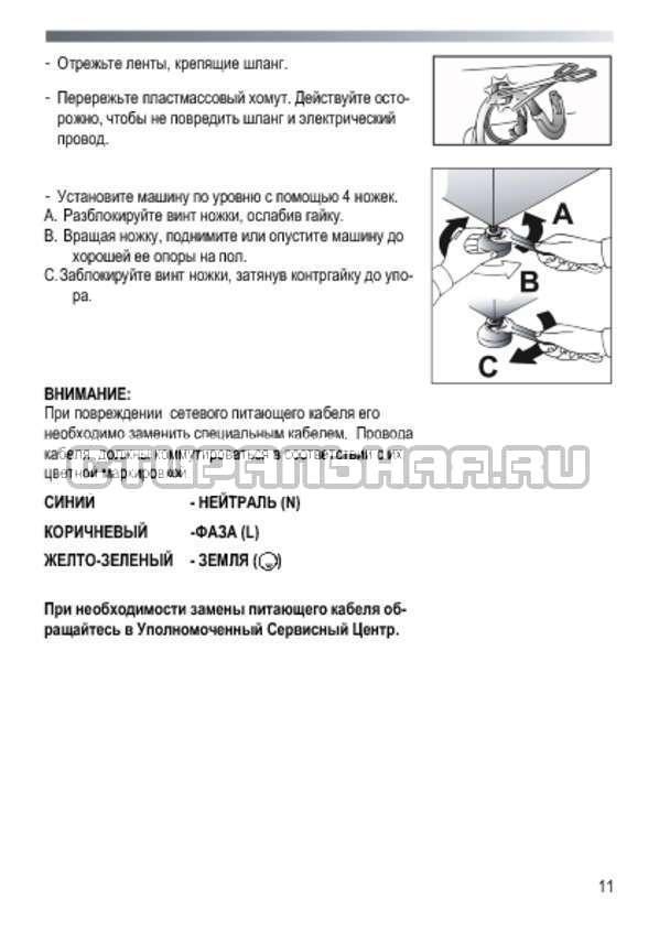 Инструкция Candy GO4E 107 3DMS страница №11