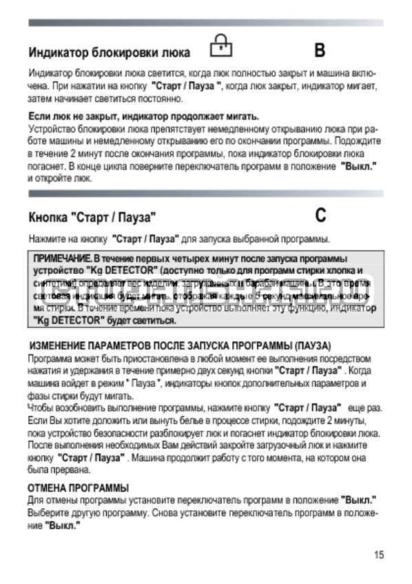 Инструкция Candy GO4E 107 3DMS страница №15