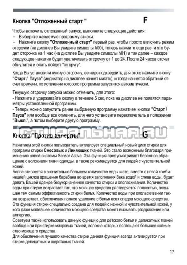 Инструкция Candy GO4E 107 3DMS страница №17