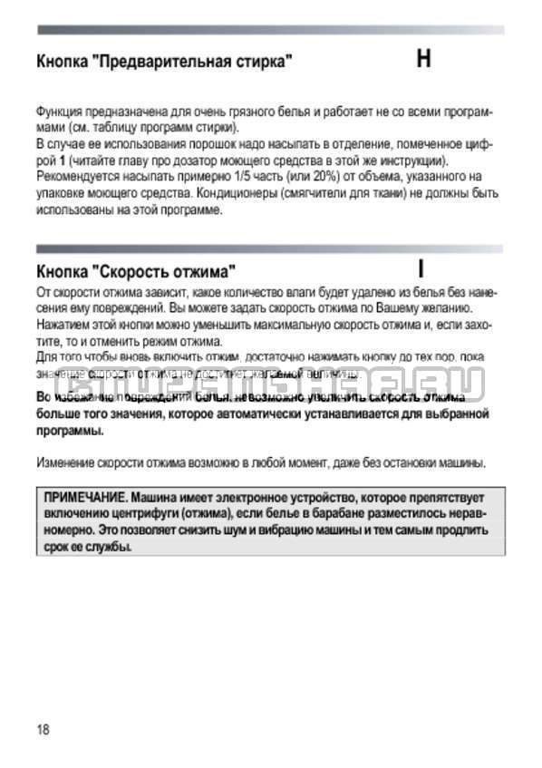 Инструкция Candy GO4E 107 3DMS страница №18