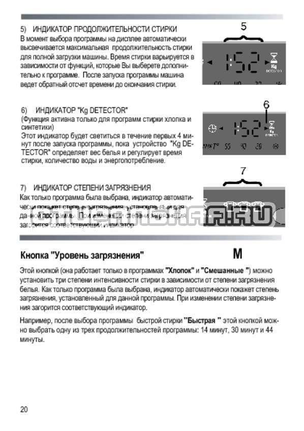 Инструкция Candy GO4E 107 3DMS страница №20