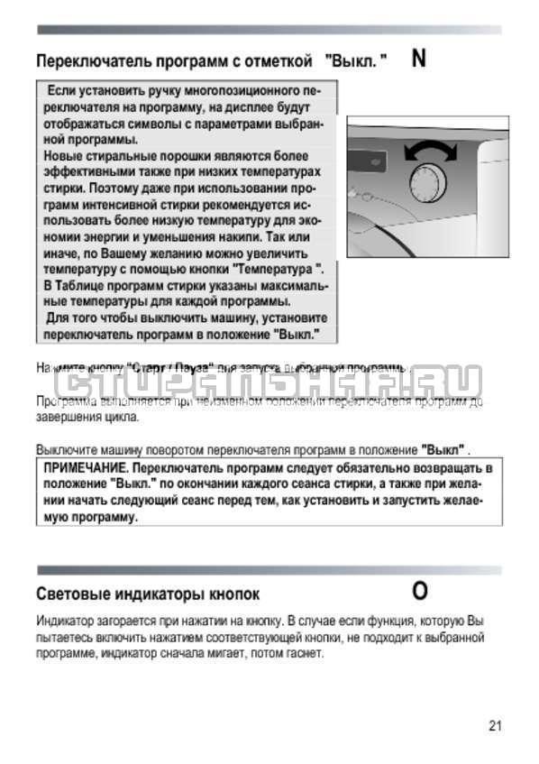 Инструкция Candy GO4E 107 3DMS страница №21