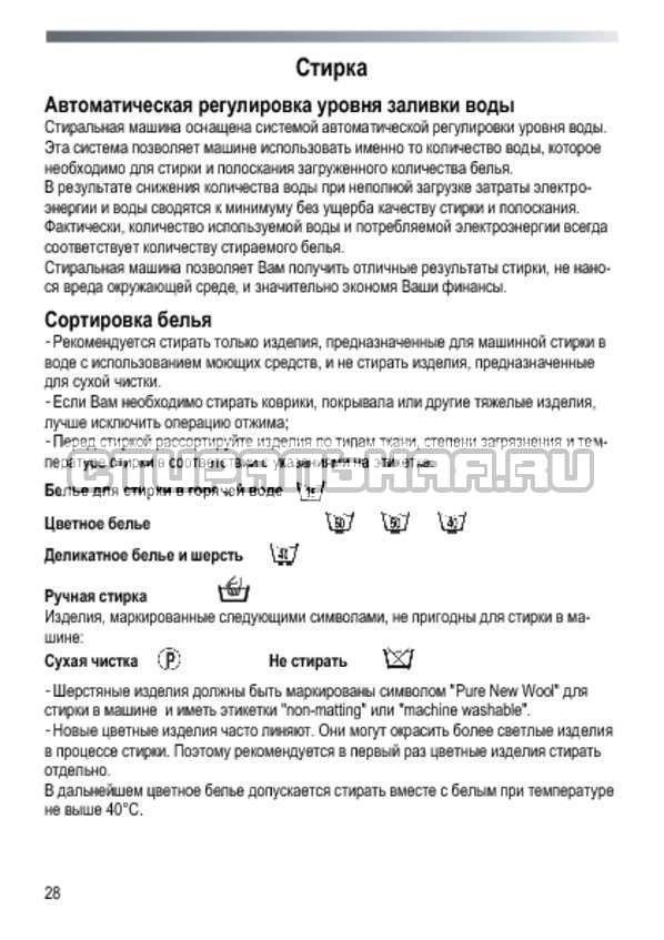 Инструкция Candy GO4E 107 3DMS страница №28