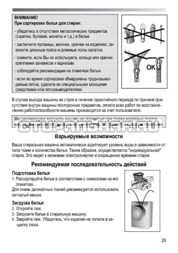 Инструкция Candy GO4E 107 3DMS страница №29