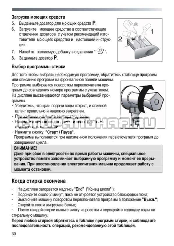 Инструкция Candy GO4E 107 3DMS страница №30