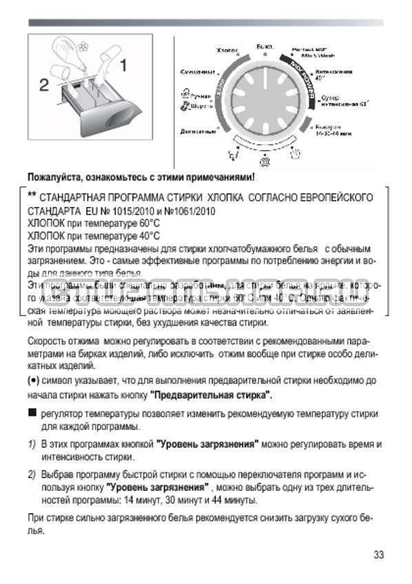 Инструкция Candy GO4E 107 3DMS страница №33