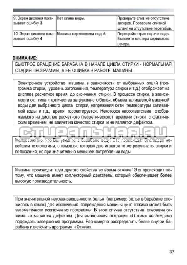 Инструкция Candy GO4E 107 3DMS страница №37