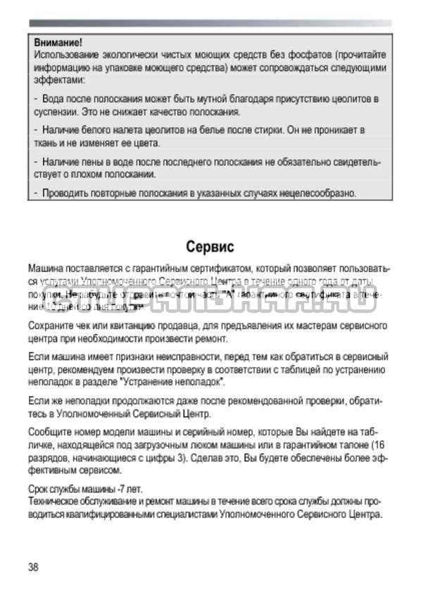 Инструкция Candy GO4E 107 3DMS страница №38