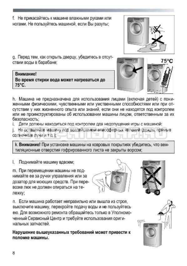 Инструкция Candy GO4E 107 3DMS страница №8