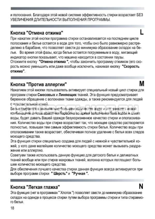 Инструкция Candy GOE 107 LMC страница №18