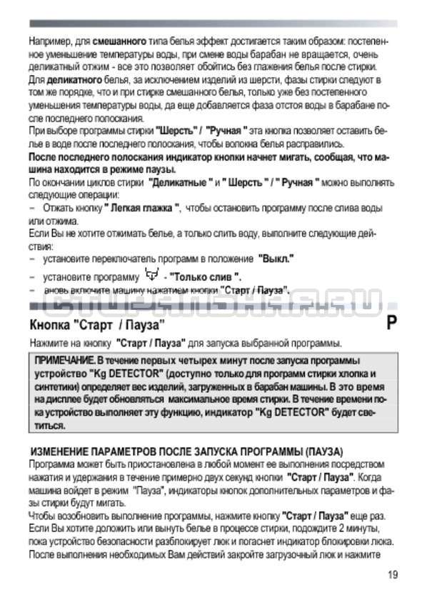 Инструкция Candy GOE 107 LMC страница №19