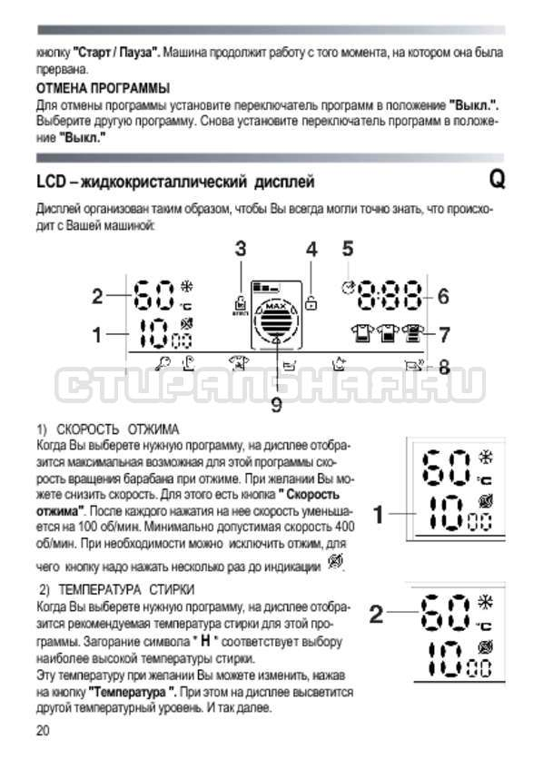 Инструкция Candy GOE 107 LMC страница №20