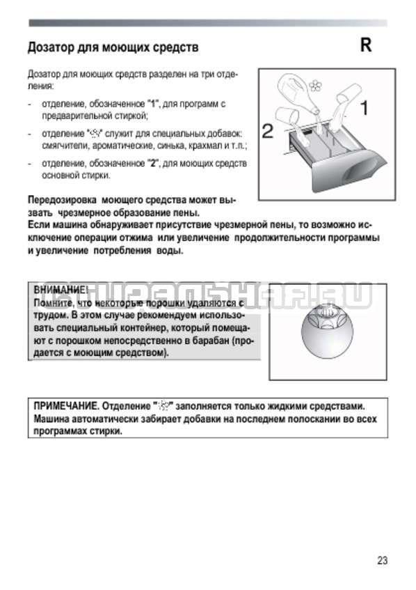 Инструкция Candy GOE 107 LMC страница №23