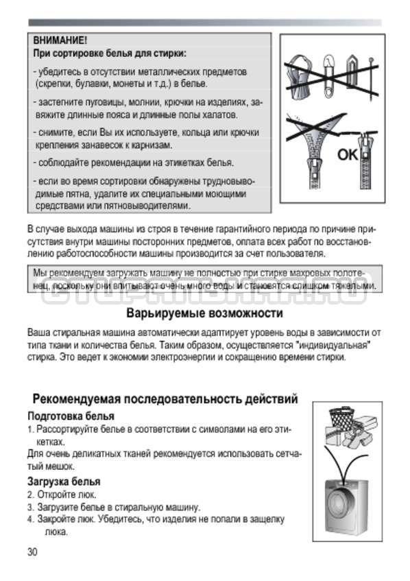 Инструкция Candy GOE 107 LMC страница №30