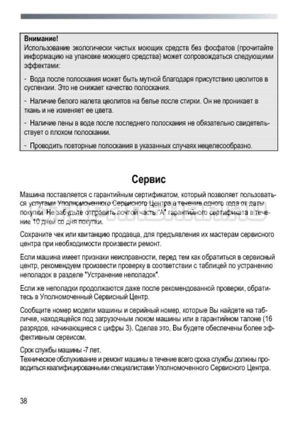 Инструкция Candy GOE 107 LMC страница №38