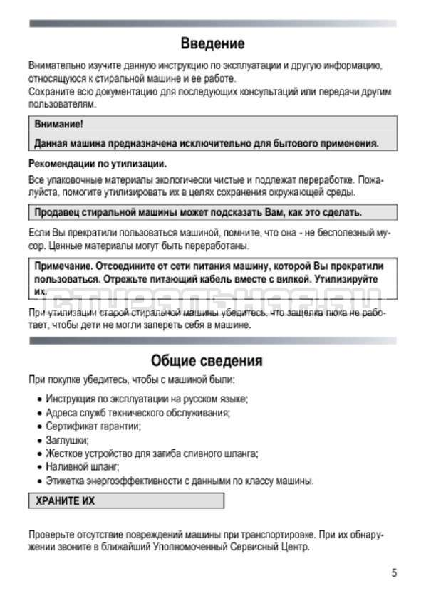 Инструкция Candy GOE 107 LMC страница №5