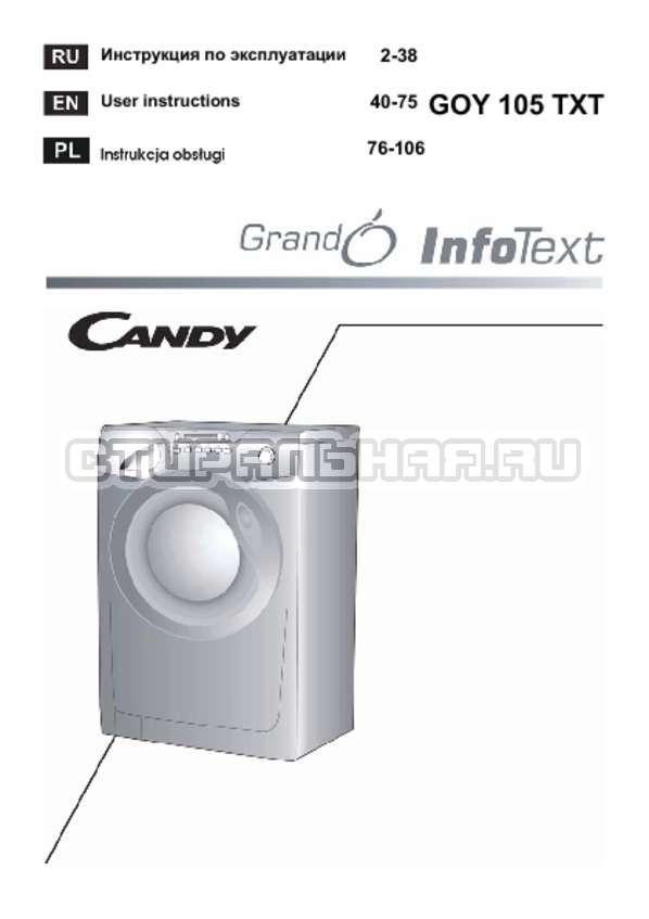 Инструкция Candy GOY 105 TXT страница №1