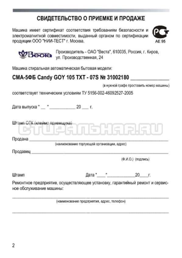 Инструкция Candy GOY 105 TXT страница №2
