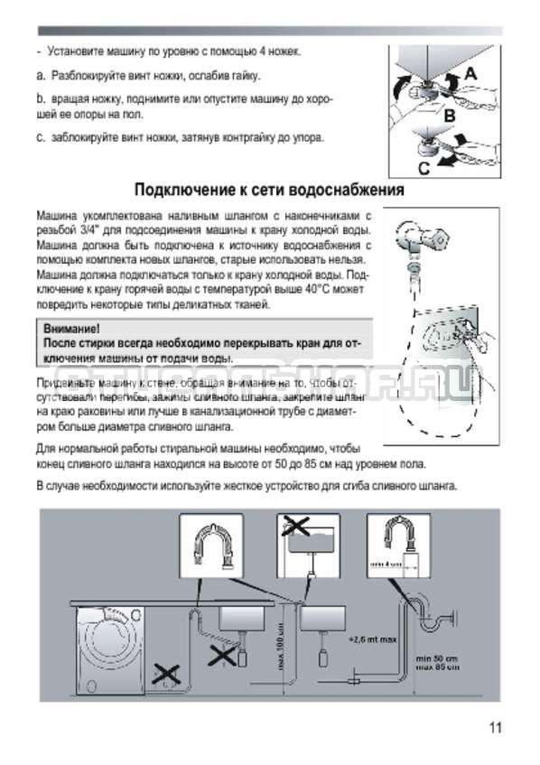 Инструкция Candy GOY 105 TXT страница №11