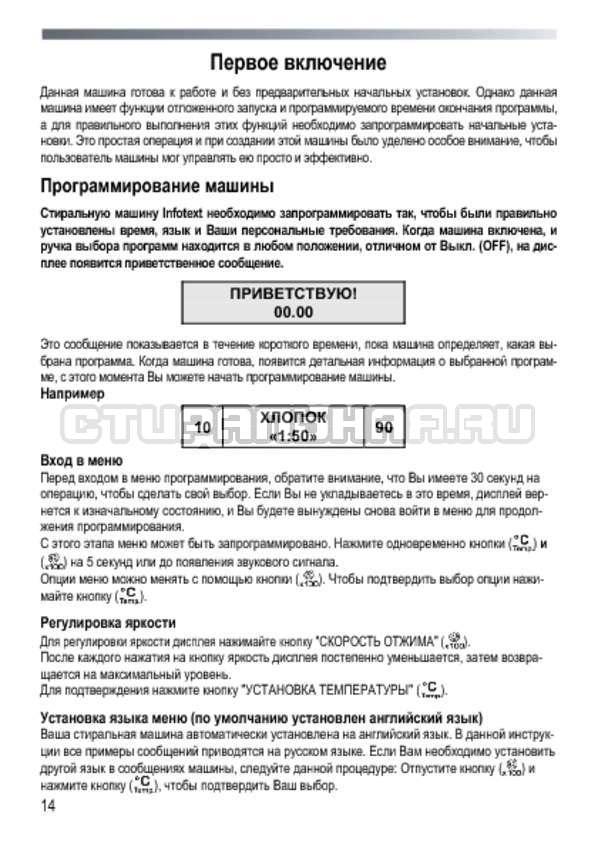 Инструкция Candy GOY 105 TXT страница №14