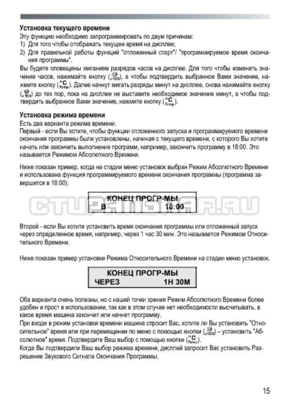 Инструкция Candy GOY 105 TXT страница №15