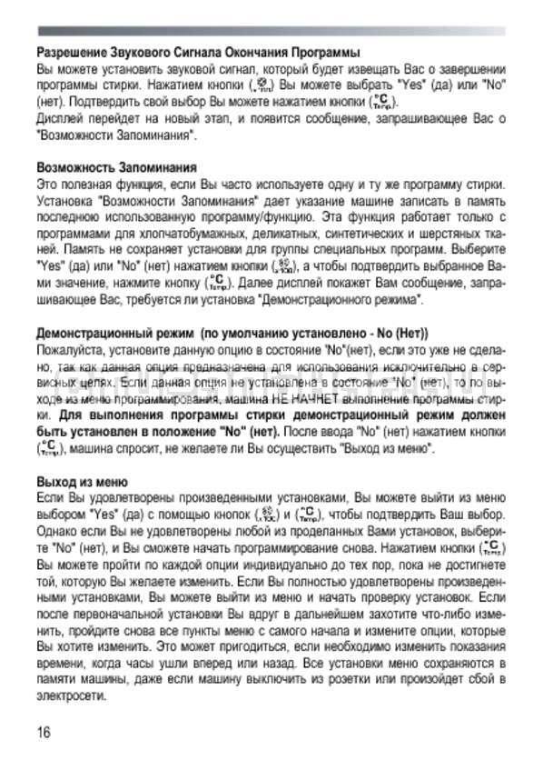 Инструкция Candy GOY 105 TXT страница №16