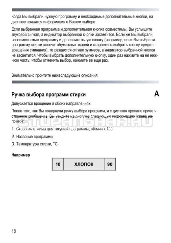 Инструкция Candy GOY 105 TXT страница №18