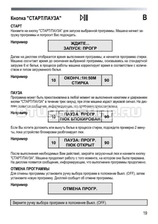Инструкция Candy GOY 105 TXT страница №19