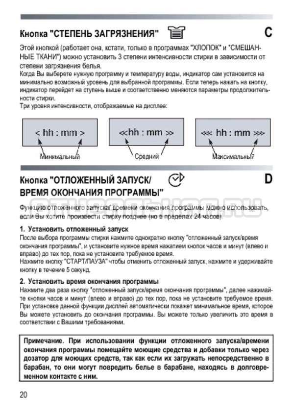 Инструкция Candy GOY 105 TXT страница №20