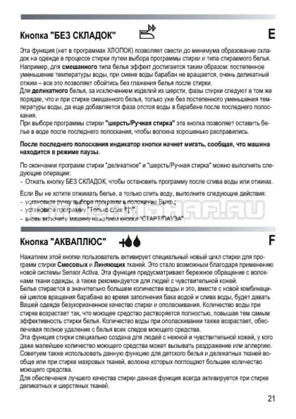 Инструкция Candy GOY 105 TXT страница №21