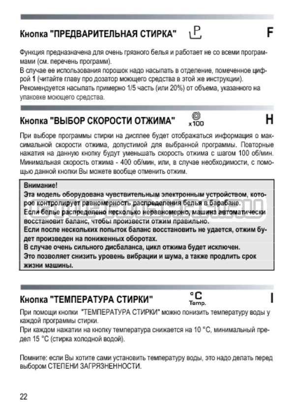 Инструкция Candy GOY 105 TXT страница №22