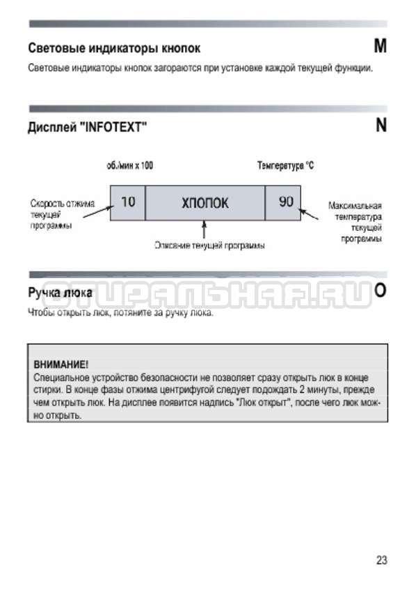 Инструкция Candy GOY 105 TXT страница №23