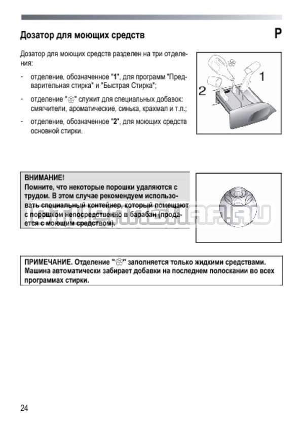 Инструкция Candy GOY 105 TXT страница №24