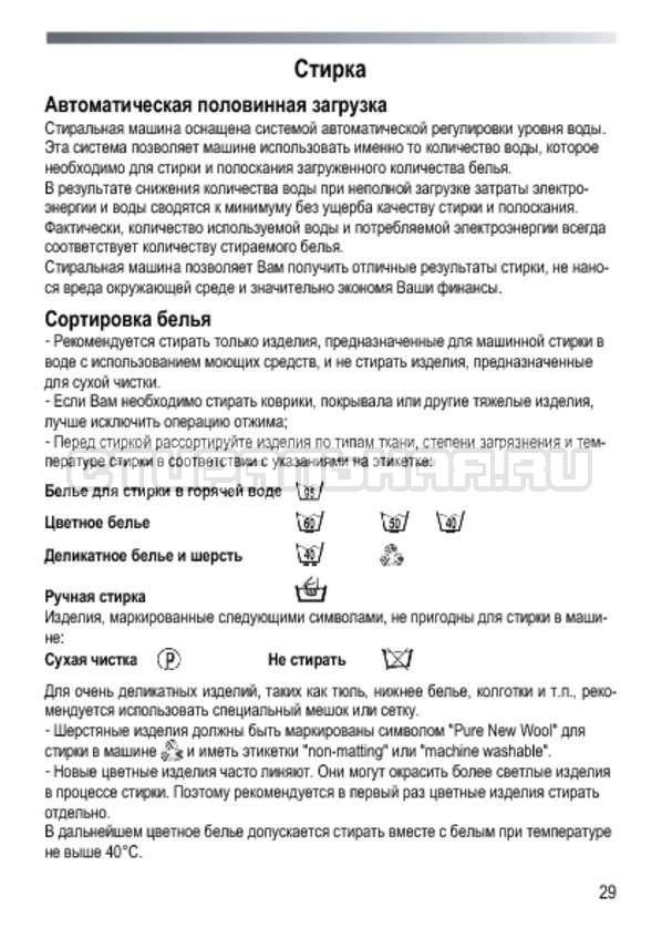 Инструкция Candy GOY 105 TXT страница №29